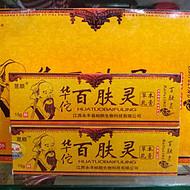 华佗百肤灵草本乳膏  江西仁济堂生物科技有限公司