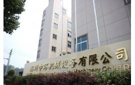 温州中环机械设备有限公司 (3播放)