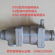 DSG型旋转接头20A/25A/32A/450A