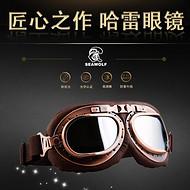供应摩托车复古太子哈雷风镜、越野风镜、滑雪眼镜、骑行护目镜