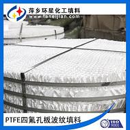 硝酸铀酰分离器使用塑料孔板波纹填料250Y四氟规整填料