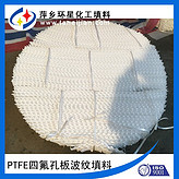 PTFE原料塑料孔板波纹填料型号250Y四氟孔板波纹填料