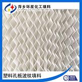 氨法脱硫波纹填料250Y型聚丙烯塑料孔板波纹填料