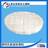 塑料规整孔板波纹填料125Y型空隙率98.5%RPP增强聚丙烯