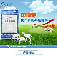 肉羊预混料专业育肥预混料