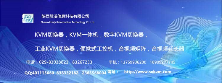 陕西西安KVM切换器 (6)