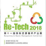 第十一届韩国国际资源循环产业展