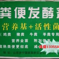 粪便发酵剂:适用范围:鸡粪、羊粪、猪粪、牛粪等各种禽畜粪便发酵有机肥都可使用