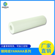 25+YAMAHA雅玛哈印刷机专用擦拭纸锡膏清洁无尘净化擦拭纸纸管芯