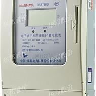 预付费电度表 后台系统 三相预付费电表 华邦仪表