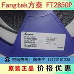 FANGTEK FT2850大量现货FT2850P方泰功放IC