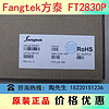 Fangtek FT2830现货供应 FT2830P双电荷泵升压功放