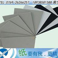 夹层用灰板纸|2mm厚纸板垫底用(广州灰板纸厂家)
