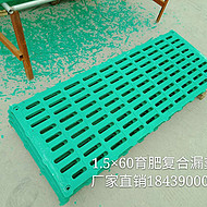 产床复合漏粪板,复合漏粪板,保育床复合板,河南新乡恒峰农牧机械