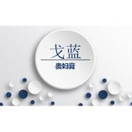 贵妇膏  广州戈蓝生物