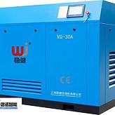 上海稳健VG-50A直联式变频螺杆空压机