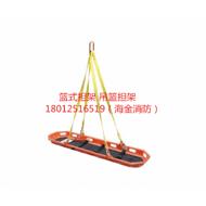 吊篮式担架 船舶救生担架IMPA391391
