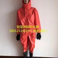 RFH-I轻型防化服 耐化学品装具