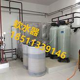软水器/全自动软化水设备-富莱克批发零售
