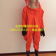 全密封重型防化服(RFH-02)