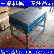 铸铁焊接铆焊平板1000*750mm 机床检测检验工作台 钳工装配平台