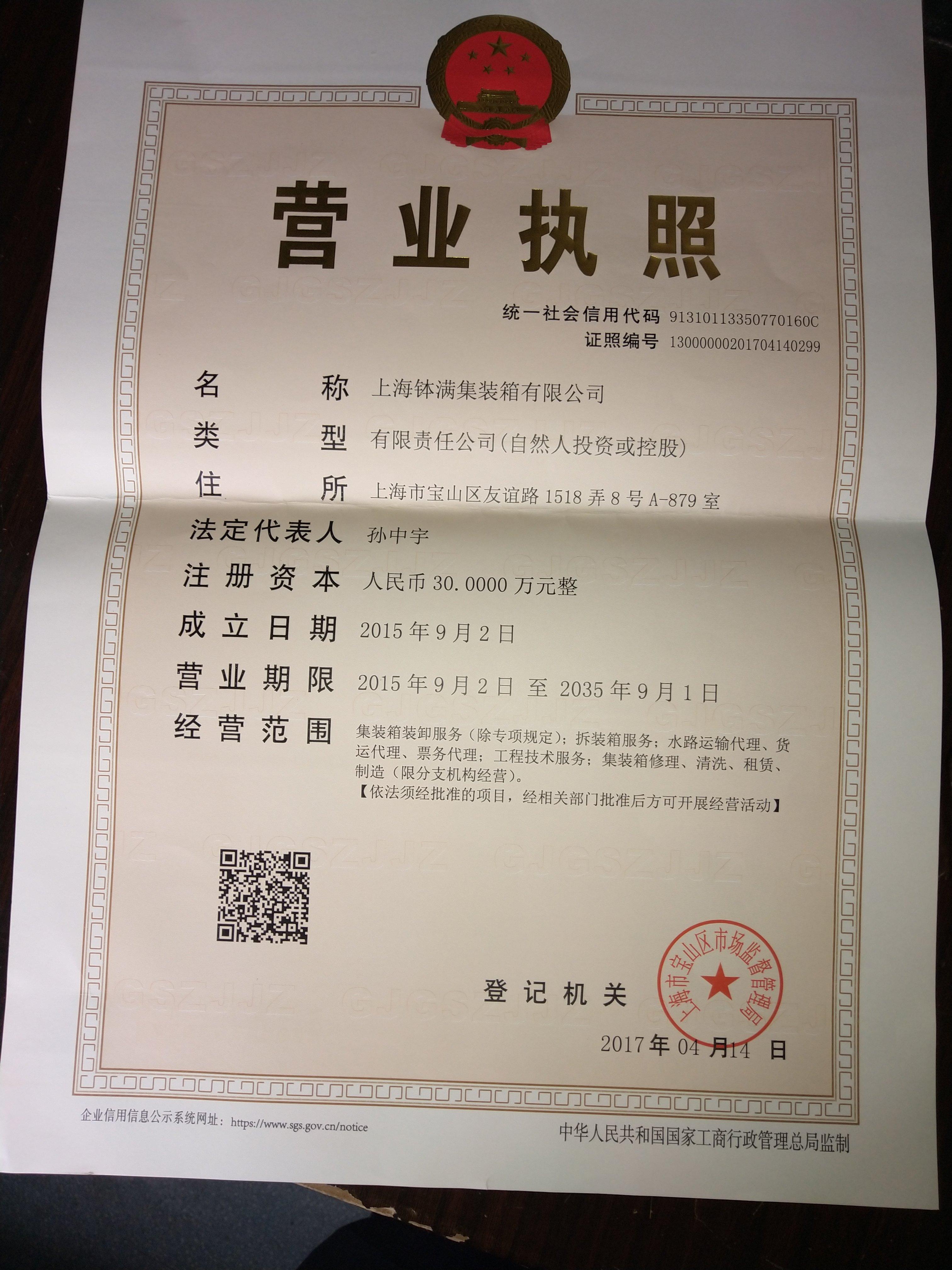 上海钵满集装箱有限公司