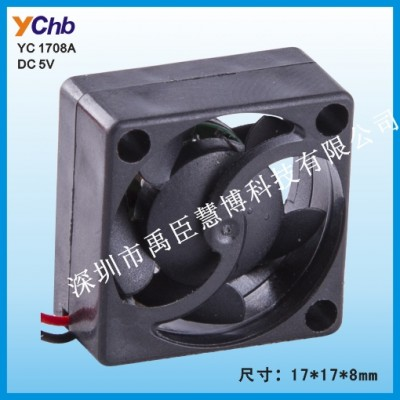 YC1708A直流小风扇,微型风扇,5V风扇,超小风机,散热风扇