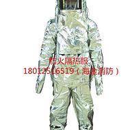 CCS消防探火服(DTXF-93-I)
