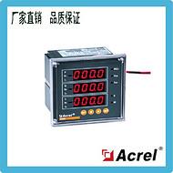 Acrel智能可编程电度表PZ42-E3 三相三线 开孔108*108
