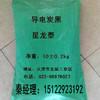 供应PVC聚氯乙烯专用导电炭黑