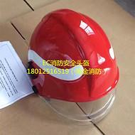 PAB消防安全头盔(FIRE HT14)EC MED证书