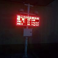 深圳市双认证双摄像头扬尘在线监测和视频监控信息系统设备