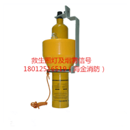 救生圈灯烟雾组合信号(JHL-4 QCYD15-2-2)