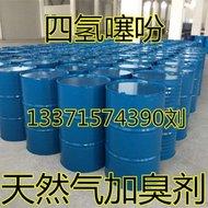 河北加臭剂四氢噻吩生产厂家 进口四氢噻吩价格 天然气加臭剂四氢噻吩多钱