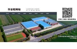 山东华全发电机组厂家实力展示 (27播放)