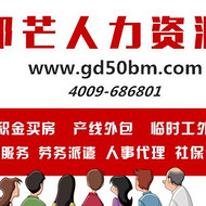 深圳劳务派遣与劳务外包的区别?深圳邦芒人力