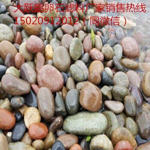商丘梁园区鹅卵石/河滩石/水冲石产地批发