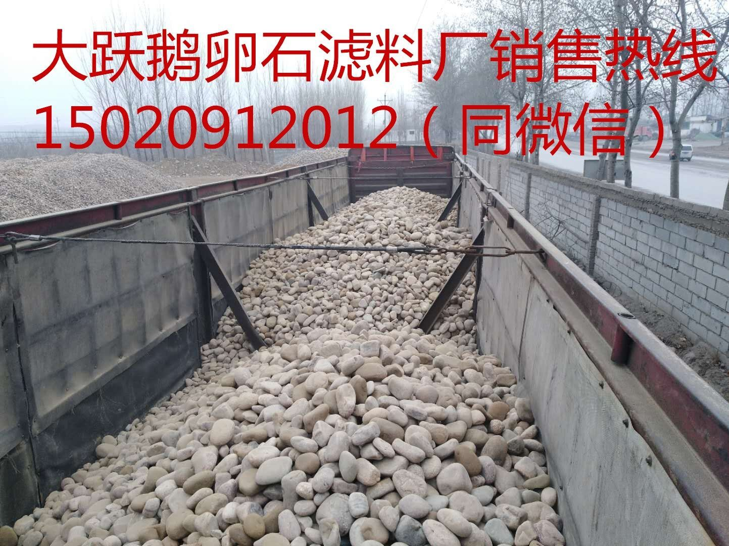 聊城鹅卵石厂家批发供应