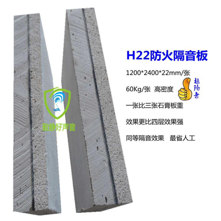 致静好声音H22隔音板 (2)