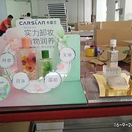 化妆品展示托台架定制工厂 东莞锦瀚专业定制亚克力展架和安迪板展架的工厂