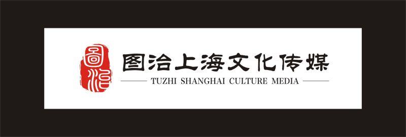 图治(上海)文化传媒有限公司