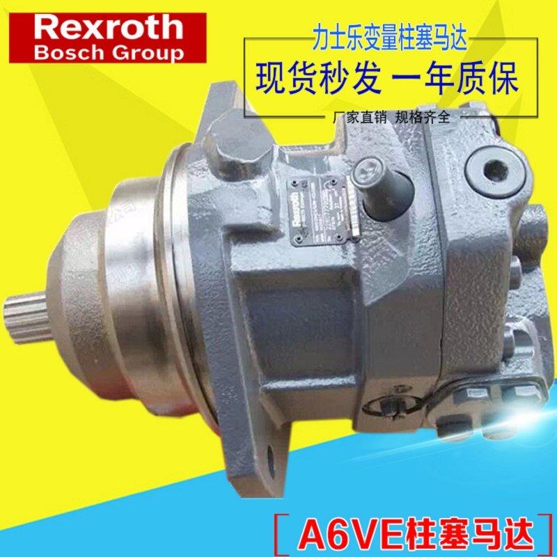 力士乐柱塞泵选型A6VE28EP1/63W-VAL027UPB-SK西双版纳