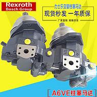 Rexroth进口泵A6VE107HA1T30004C/65MWV0S2Z92CU-0克拉玛依
