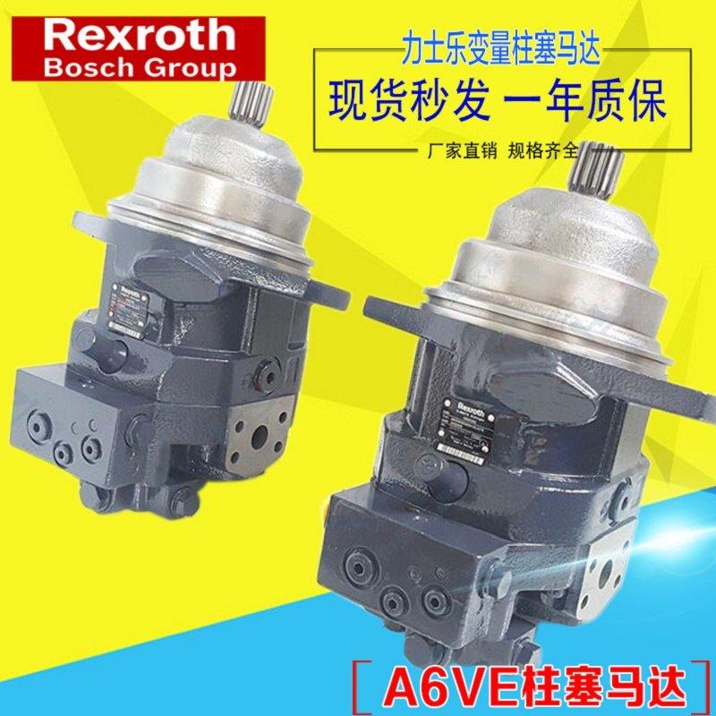 力士乐液压泵A6VE160HD1D/63W-VZL388F0B-S渭南