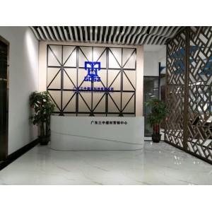 广东三中建材科技有限公司