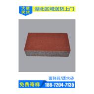湖北巴东县透水砖20*10*6厂家长期供应透水彩砖送货上门