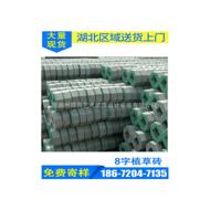鹤峰县宣恩咸丰县生态植草砖草坪砖400*200*70低价供应