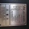 天津不锈钢、铝合金产品刻字,激光刻字加工