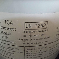 常州振华ZPZinc704环氧富锌底漆