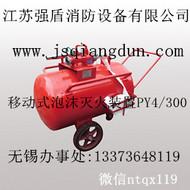 移动式低倍数泡沫灭火装置PY4/200-800  轻便式推车